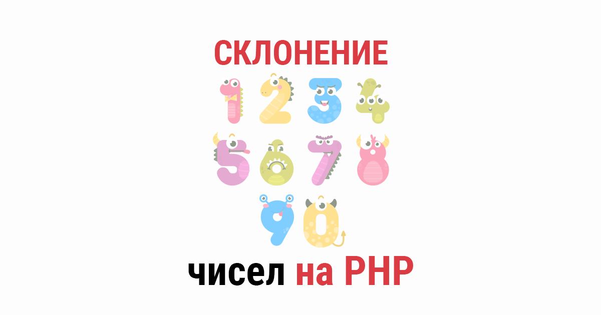 Функция склонения чисел на PHP по русски