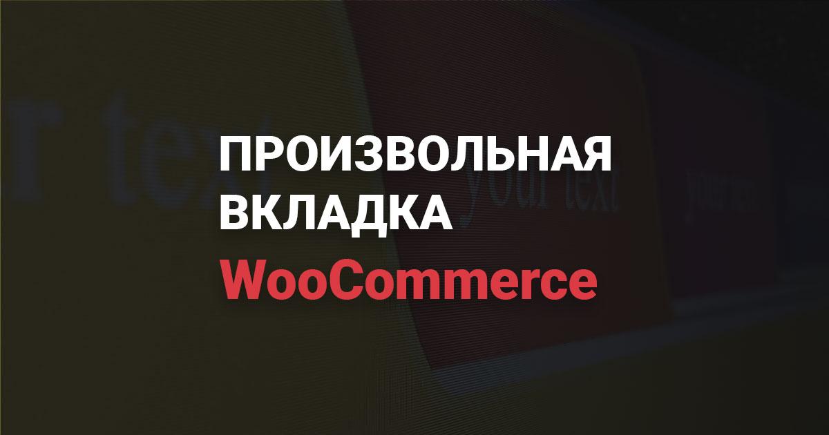 Произвольная вкладка WooCommerce
