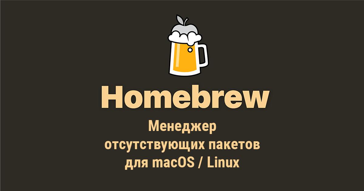 Установить и использоват Homebrew на Mac OS
