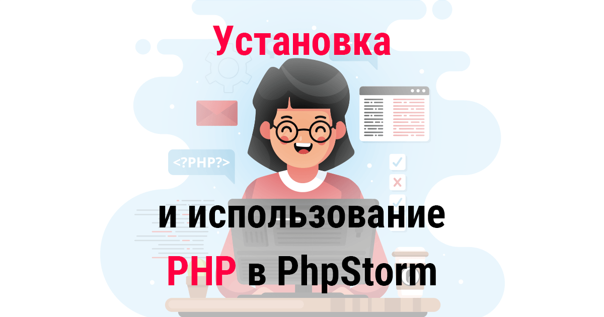 Локально установить PHP и использовать в PhpStorm на Mac OS